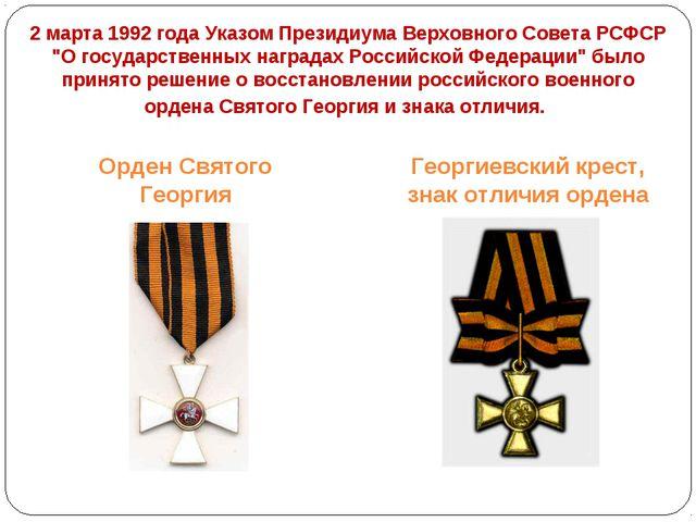 """2 марта 1992 года Указом Президиума Верховного Совета РСФСР """"О государственны..."""