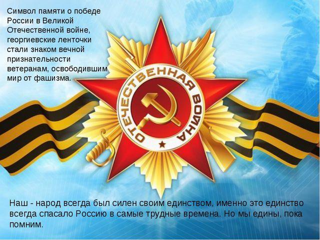 Символ памяти о победе России в Великой Отечественной войне, георгиевские лен...