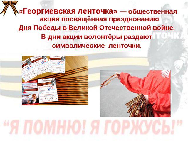 «Георгиевская ленточка»— общественная акция посвящённая празднованию Дня Поб...