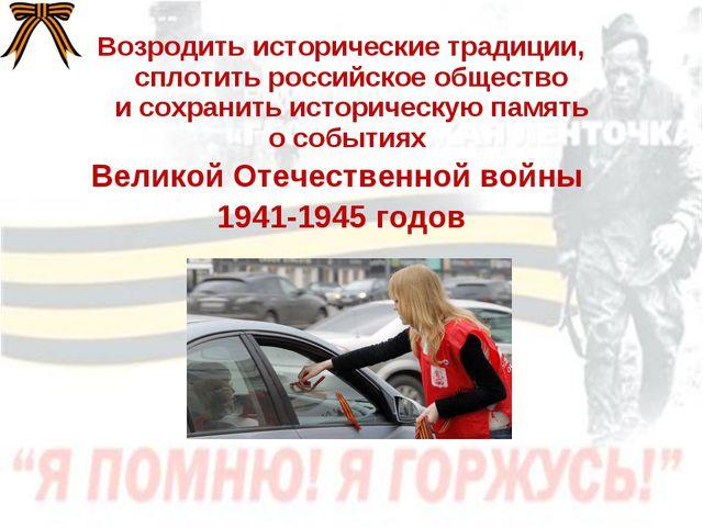 Возродить исторические традиции, сплотить российское общество исохранить ист...