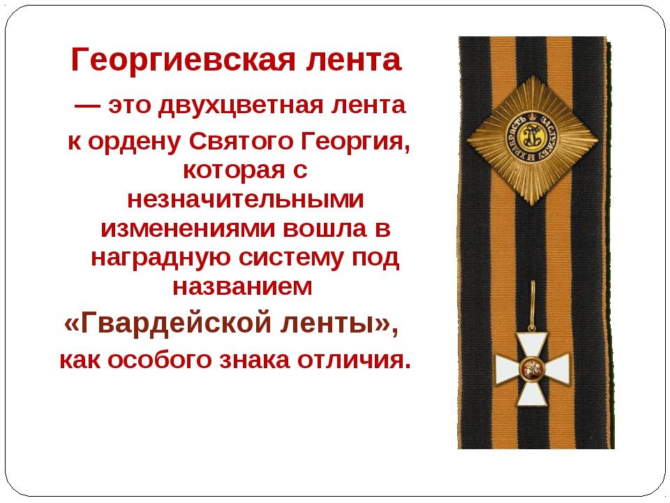 Георгиевская лента — это двухцветная лента к ордену Святого Георгия, которая...