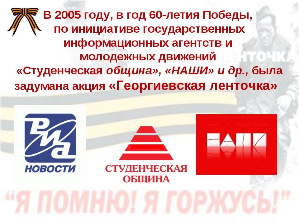 В 2005 году, в год 60-летия Победы, по инициативе государственных информацио...