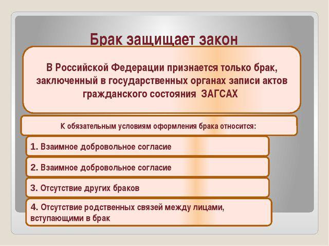 Брак защищает закон В Российской Федерации признается только брак, заключенны...