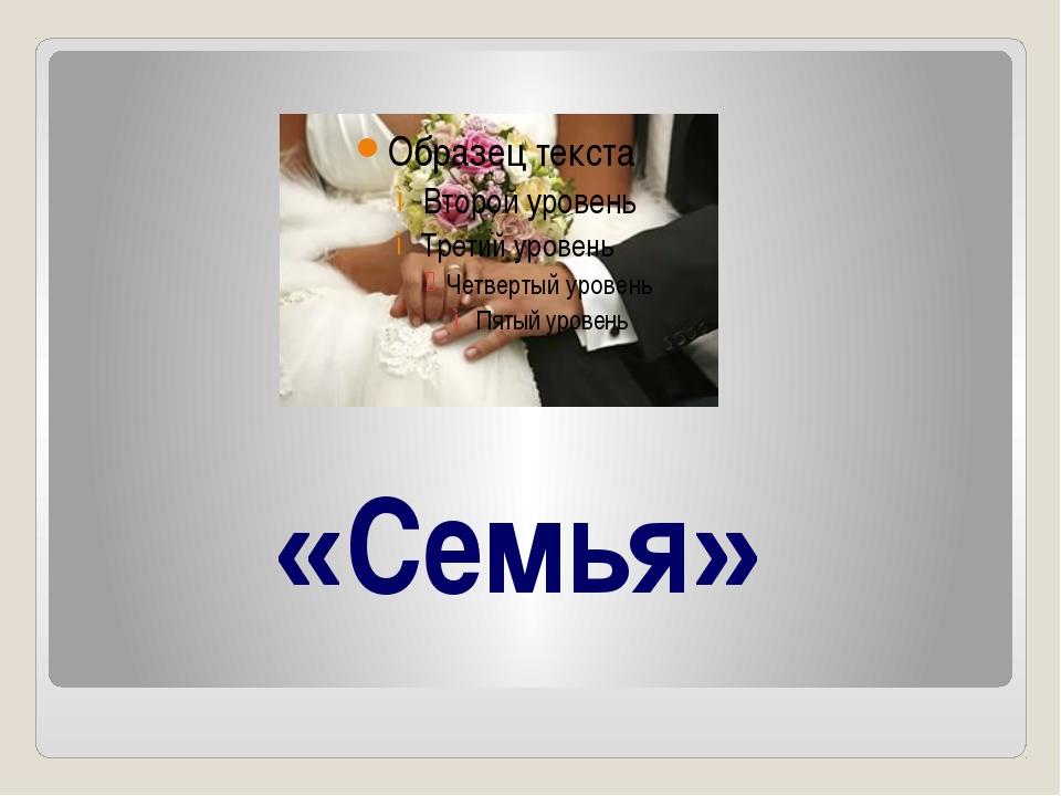«Семья»