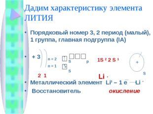 Дадим характеристику элемента ЛИТИЯ Порядковый номер 3, 2 период (малый), 1 г