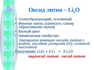 Оксид лития – Li2O Солеобразующий, основный Ионная связь (записать схему обра