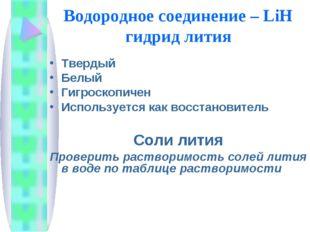 Водородное соединение – LiH гидрид лития Твердый Белый Гигроскопичен Использу