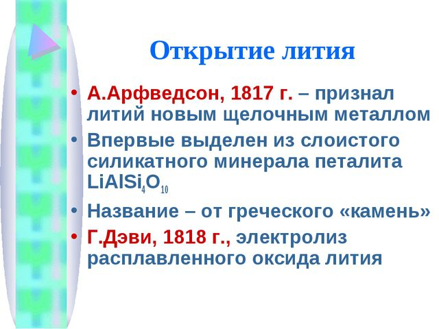 Открытие лития А.Арфведсон, 1817 г. – признал литий новым щелочным металлом В...