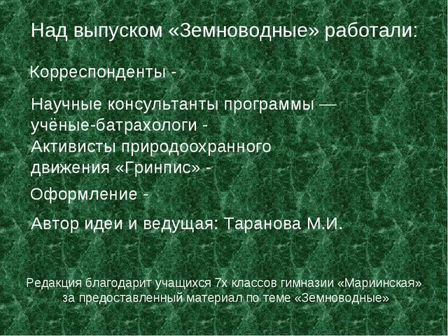 Над выпуском «Земноводные» работали: Корреспонденты - Научные консультанты пр...