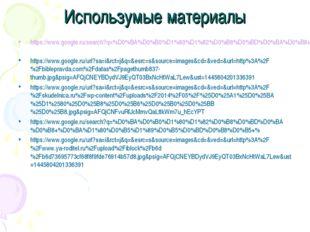 Использумые материалы https://www.google.ru/search?q=%D0%BA%D0%B0%D1%80%D1%82