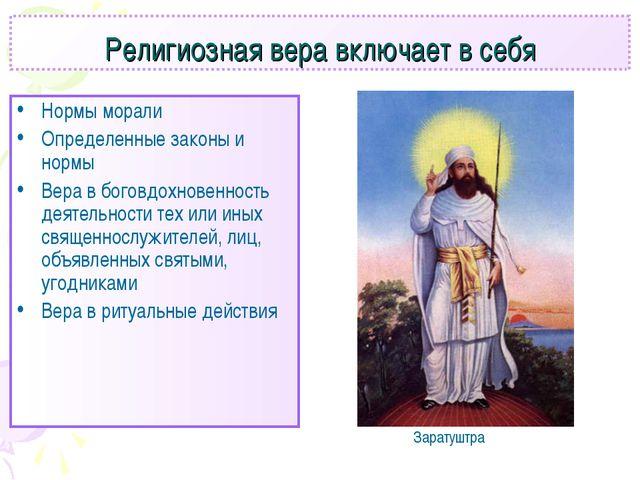 Религиозная вера включает в себя Нормы морали Определенные законы и нормы Вер...