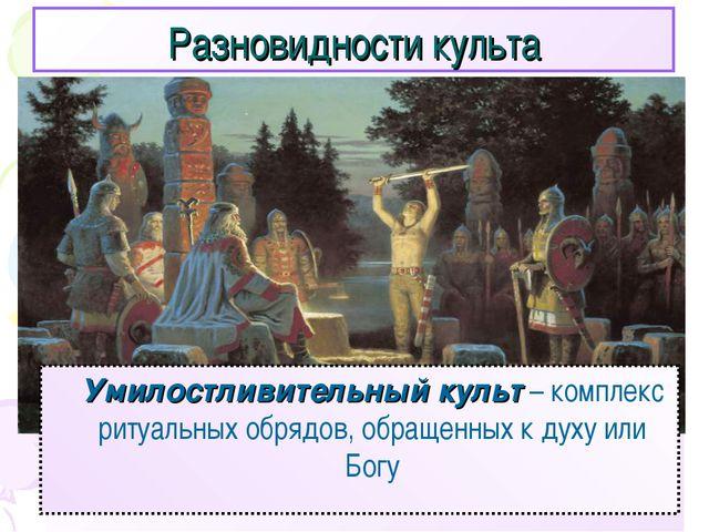 Разновидности культа Магия (колдовство) – комплекс ритуальных обрядов, имеющ...