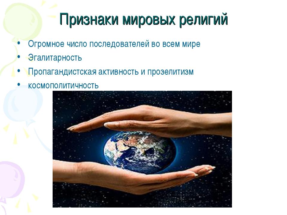 Признаки мировых религий Огромное число последователей во всем мире Эгалитарн...