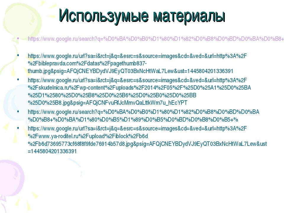 Использумые материалы https://www.google.ru/search?q=%D0%BA%D0%B0%D1%80%D1%82...
