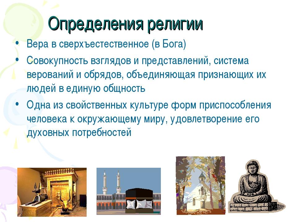 Определения религии Вера в сверхъестественное (в Бога) Совокупность взглядов...
