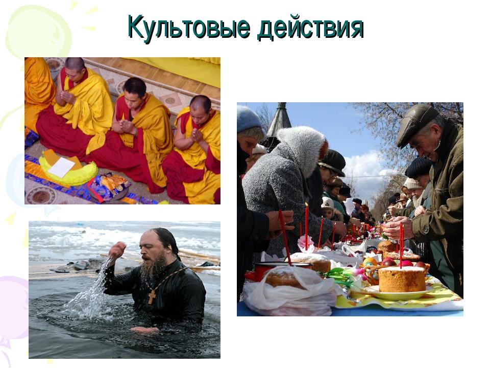 Культовые действия