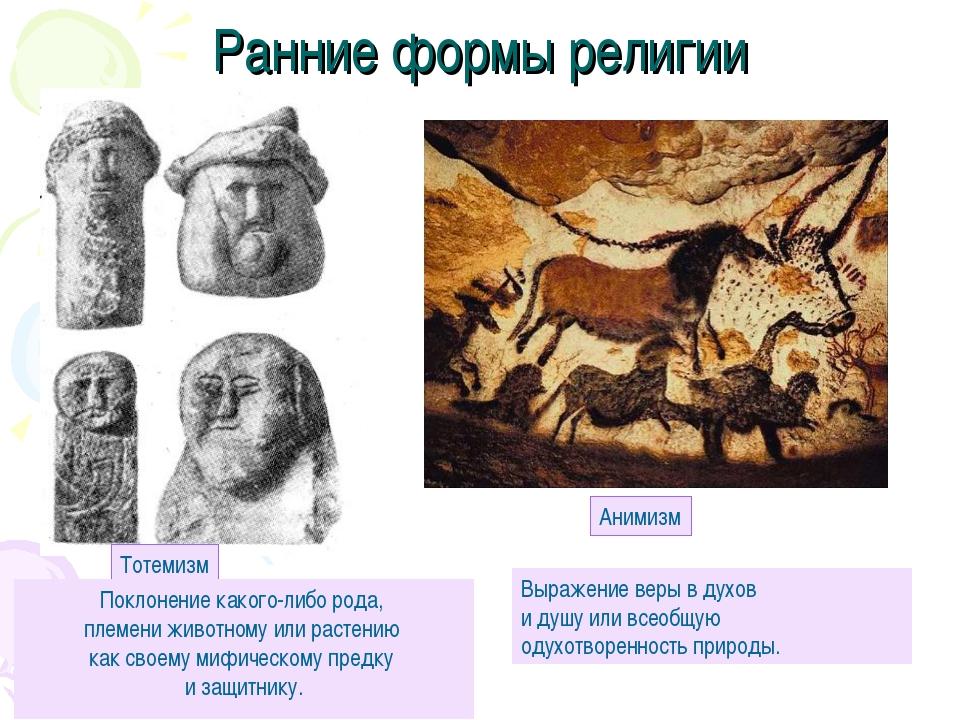 Ранние формы религии Тотемизм Анимизм Поклонение какого-либо рода, племени жи...