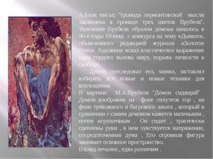 """А.Блок писал: """"громада лермонтовской мысли заключена в громаде трех цветов Вр"""