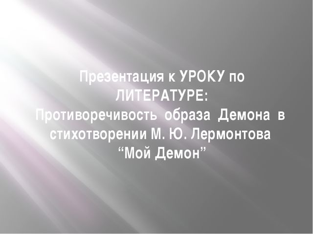 Презентация к УРОКУ по ЛИТЕРАТУРЕ: Противоречивость образа Демона в стихотвор...