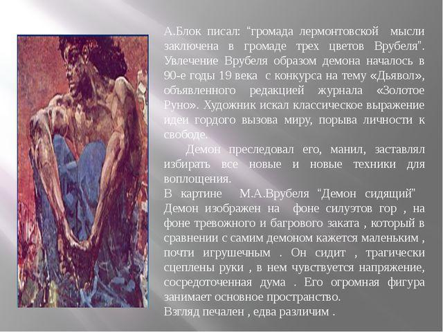 """А.Блок писал: """"громада лермонтовской мысли заключена в громаде трех цветов Вр..."""