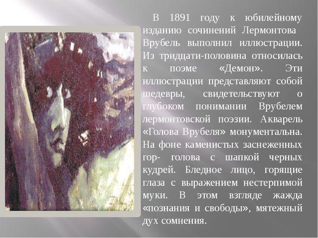 В 1891 году к юбилейному изданию сочинений Лермонтова Врубель выполнил иллюс...