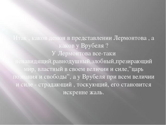 Итак , каков демон в представлении Лермонтова , а каков у Врубеля ? У Лермонт...