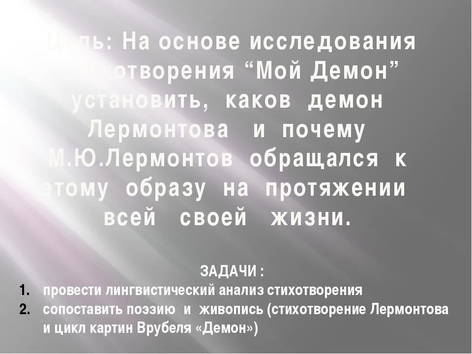 """Цель: На основе исследования стихотворения """"Мой Демон"""" установить, каков демо..."""