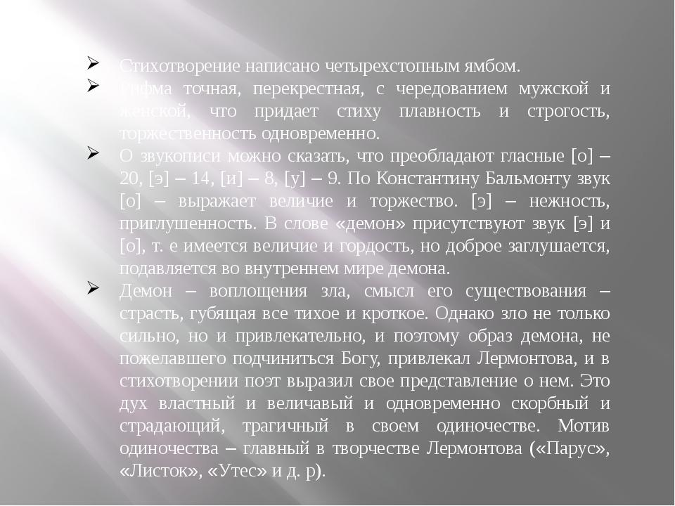 Стихотворение написано четырехстопным ямбом. Рифма точная, перекрестная, с че...