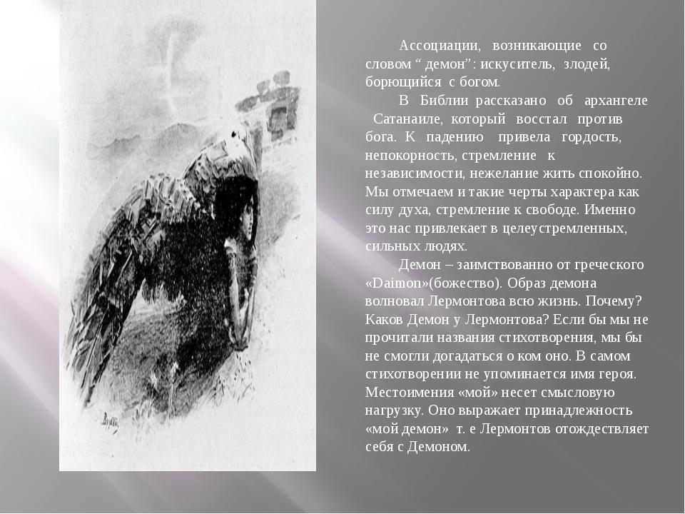 """Ассоциации, возникающие со словом """" демон"""": искуситель, злодей, борющийся с б..."""