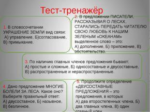 1. В словосочетании УКРАШЕНИЕ ЗЕМЛИ вид связи: А) управление, Б)согласование,