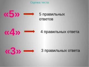 «5» 3 правильных ответа «3» «4» 5 правильных ответов 4 правильных ответа Оцен