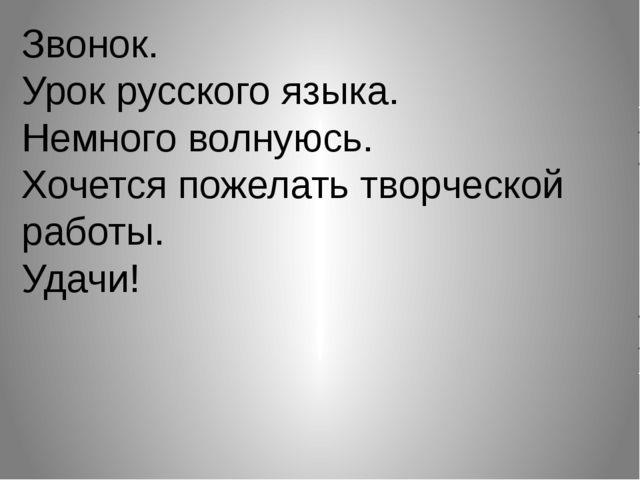 Звонок. Урок русского языка. Немного волнуюсь. Хочется пожелать творческой ра...
