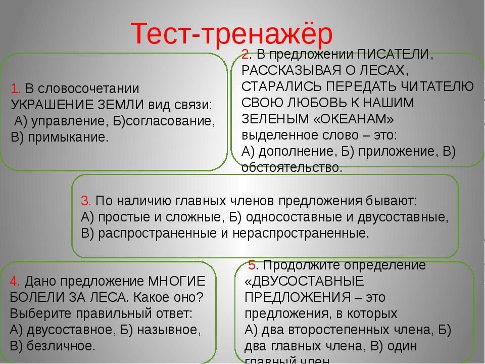 1. В словосочетании УКРАШЕНИЕ ЗЕМЛИ вид связи: А) управление, Б)согласование,...