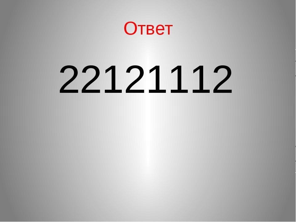 Ответ  22121112