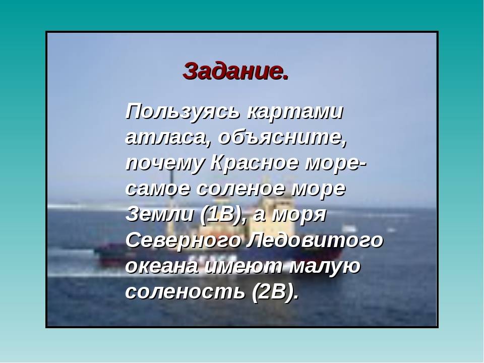Задание. Пользуясь картами атласа, объясните, почему Красное море-самое солен...
