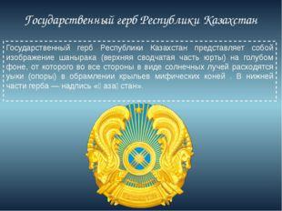 Государственный герб Республики Казахстан Государственный герб Республики К