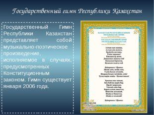 Государственный гимн Республики Казахстан Государственный Гимн Республики К