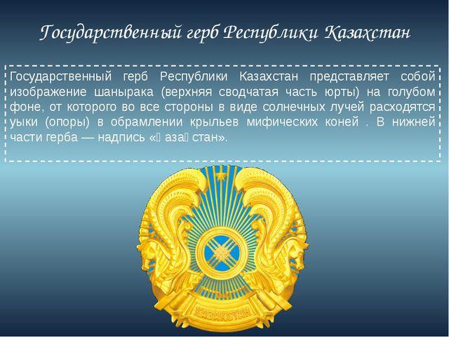 Государственный герб Республики Казахстан Государственный герб Республики К...