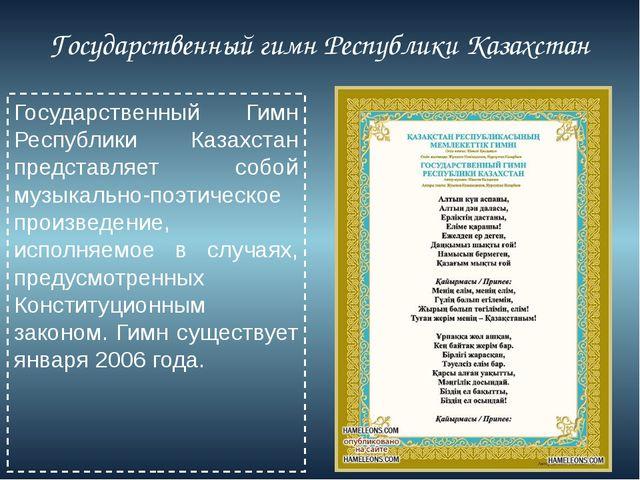 Государственный гимн Республики Казахстан Государственный Гимн Республики К...