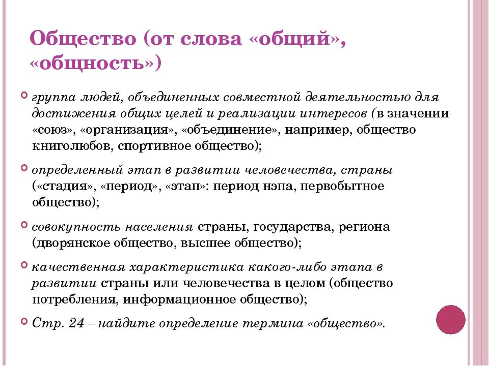 Общество (от слова «общий», «общность») группа людей, объединенных совместной...