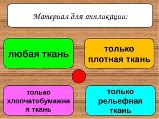 Правильное расположение боковых швов в изделии – это: баланс параллельность у