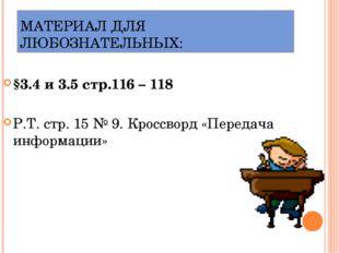 МАТЕРИАЛ ДЛЯ ЛЮБОЗНАТЕЛЬНЫХ: §3.4 и 3.5 стр.116 – 118 Р.Т. стр. 15 № 9. Кросс