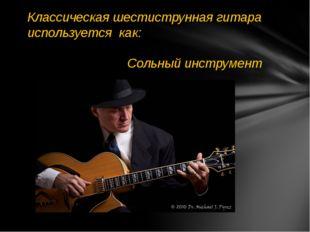 Классическая шестиструнная гитара используется как: Сольный инструмент
