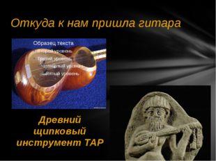 Откуда к нам пришла гитара Древний щипковый инструмент ТАР