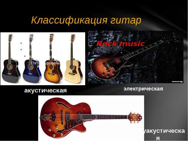 Классификация гитар акустическая электрическая полуакустическая