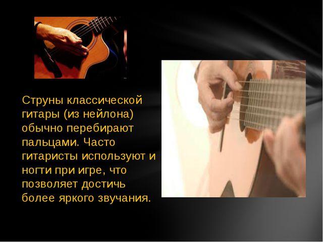 Струны классической гитары (из нейлона) обычно перебирают пальцами. Часто гит...