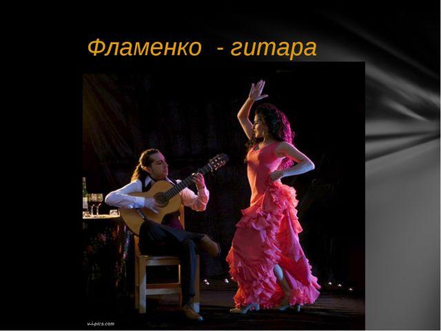Фламенко - гитара