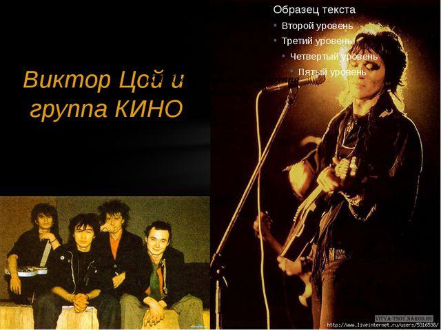Виктор Цой и группа КИНО «КИНО», российская рок-группа «КИНО», российская рок...