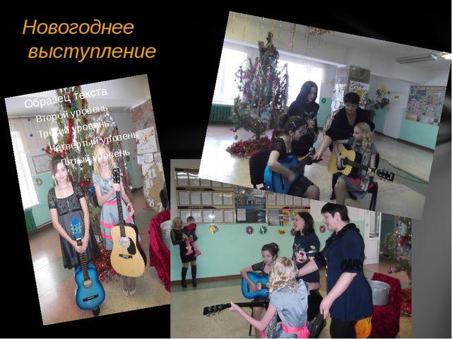 Новогоднее выступление