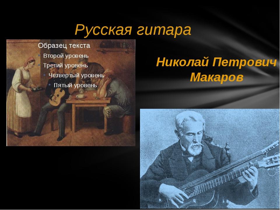 Русская гитара Николай Петрович Макаров